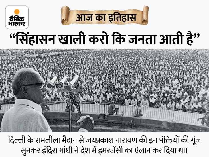 आज जयप्रकाश नारायण जयंती; कभी कांग्रेस के सदस्य रहे जेपी ने इंदिरा गांधी के खिलाफ पूरे देश को एकजुट कर दिया था|देश,National - Dainik Bhaskar