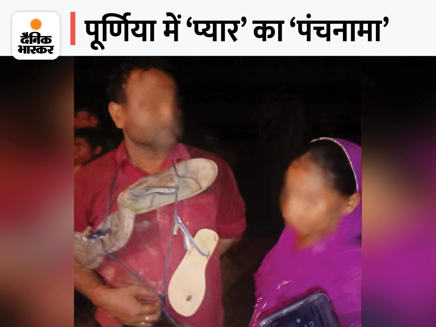 42 साल के आदमी को 20 साल की लड़की से हुआ प्यार, पकड़े गए तो जूतों की माला पहनाई; शादी भी करवाई पूर्णिया,Purnia - Dainik Bhaskar