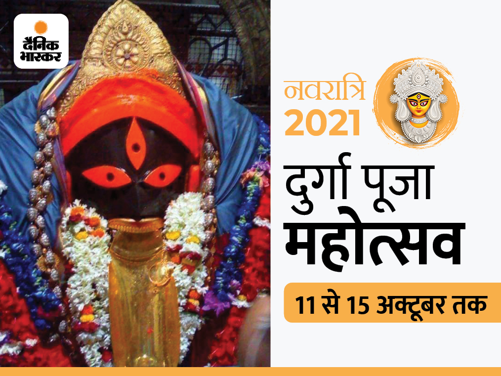 अकाल बोधन पूजा से होगी शुरुआत; 14 को धुनुची नृत्य और 15 को सिंदूर उत्सव के साथ किया जाएगा मूर्ति विसर्जन|धर्म,Dharm - Dainik Bhaskar