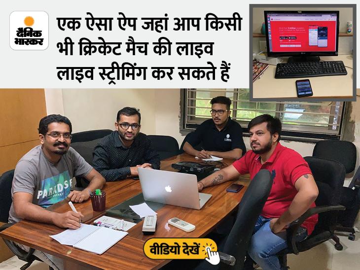 गुजरात के इंजीनियर ने 5 साल पहले क्रिकेट प्लेयर्स के लिए तैयार किया मोबाइल ऐप, अब सालाना 3.5 करोड़ रुपए है टर्नओवर|DB ओरिजिनल,DB Original - Dainik Bhaskar