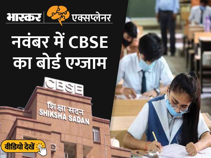 CBSE बोर्ड में अब 2 टर्म में होगा एग्जाम; जानिए पैटर्न, सिलेबस और एग्जाम में और क्या-क्या बदला होगा|एक्सप्लेनर,Explainer - Dainik Bhaskar