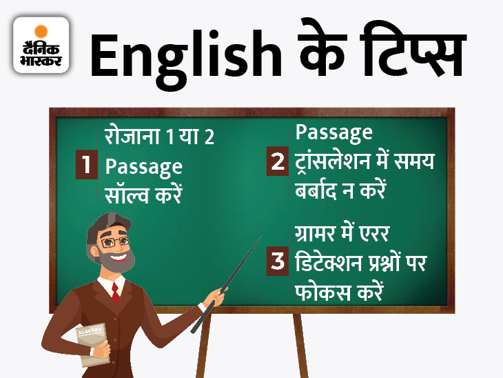 पिक्चर की तरह इमेजिन करें Passage, एग्जाम में 11 प्रश्न बना सकते हैं अच्छी रैंक, अपनाएं ये 15 एक्सपर्ट टिप्स|पटवारी भर्ती परीक्षा,RSMSSB Patwari Exam 2021 - Dainik Bhaskar