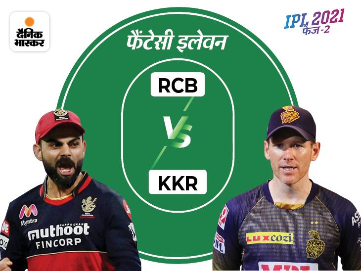 मैक्सवेल और भरत हो सकते हैं RCB के लिए अहम; कोलकाता के लिए शाकिब अल हसन होंगे की-प्लेयर|IPL 2021,IPL 2021 - Dainik Bhaskar