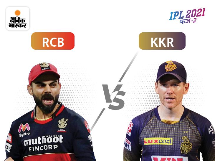 IPL के एलिमिनेटर मुकाबले में बेंगलुरु का सामना कोलकाता से, फेज-2 में 5 मैच जीती है KKR|IPL 2021,IPL 2021 - Dainik Bhaskar