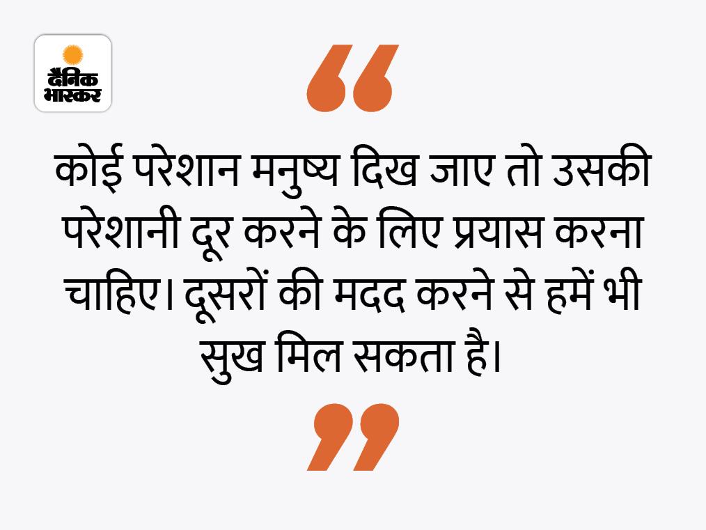 खुशी पाना चाहते हैं तो इंसानों की सेवा करनी चाहिए|धर्म,Dharm - Dainik Bhaskar