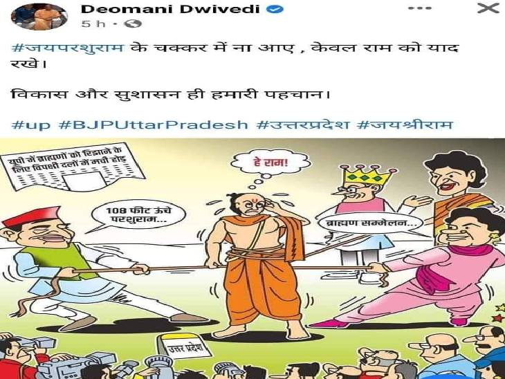 सुल्तानपुर में देवमणि द्विवेदी के FB पर ब्राम्हण कार्टून पोस्ट वायरल, लिखा- 'जय परशुराम के चक्कर में न आएं केवल राम को याद रखें'|सुलतानपुर,Sultanpur - Dainik Bhaskar