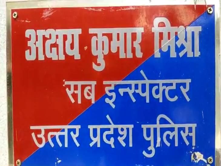 व्यापारी मनीष हत्याकांड मामले में फरार चल रहा है दरोगा, एक लाख का इनाम है घोषित बाराबंकी,Barabanki - Dainik Bhaskar