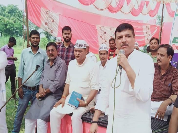 राज्यसभा सांसद संजय सिंह ने कहा- आप विधानसभा चुनाव में जातिगत नहीं विकास के वोट बैंक के साथ उतरी है सुलतानपुर,Sultanpur - Dainik Bhaskar