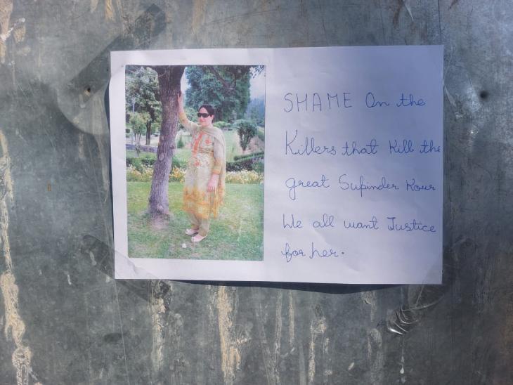 सुपिंदर कौर के घर के बाहर पोस्टर लगे हैं। उनके लिए न्याय की मांग हो रही है। घर पर लोगों का आना-जाना लगा है।