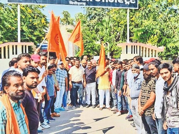 कश्मीर में शिक्षकों की हत्या के विरोध में विहिप व अन्य संगठनों ने किया प्रदर्शन चित्तौड़गढ़,Chittorgarh - Dainik Bhaskar
