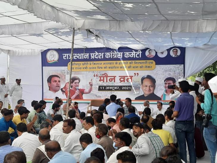 केंद्रीय गृह राज्य मंत्री अजय मिश्रा के इस्तीफे की मांग पर कांग्रेस ने मौन व्रत रखा, डोटासरा सहित कई मंत्री-नेता हुए शामिल|जयपुर,Jaipur - Dainik Bhaskar