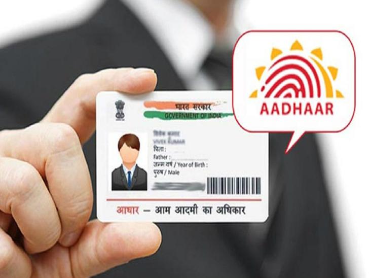 आधार में बिना किसी डॉक्यूमेंट के अपडेट करा सकते हैं मोबाइल नंबर, यहां जानें इसकी पूरी प्रोसेस|बिजनेस,Business - Dainik Bhaskar