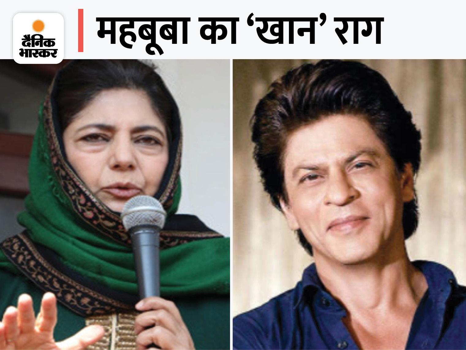 महबूबामुफ्ती पर FIR दर्ज; जम्मू-कश्मीर की पूर्व CM ने कहा था- आर्यन का सरनेम खान नहीं होता तो दिक्कतें नहीं होती|देश,National - Dainik Bhaskar