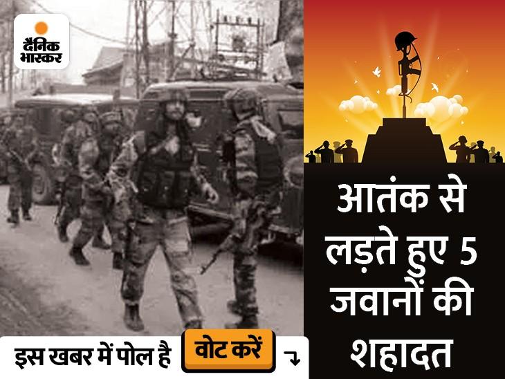 राजौरी में LOC के करीब आतंकियों से मुठभेड़ में एक JCO और 4 जवान शहीद; पुंछ, बांदीपोरा और अनंतनाग में भी एनकाउंटर देश,National - Dainik Bhaskar