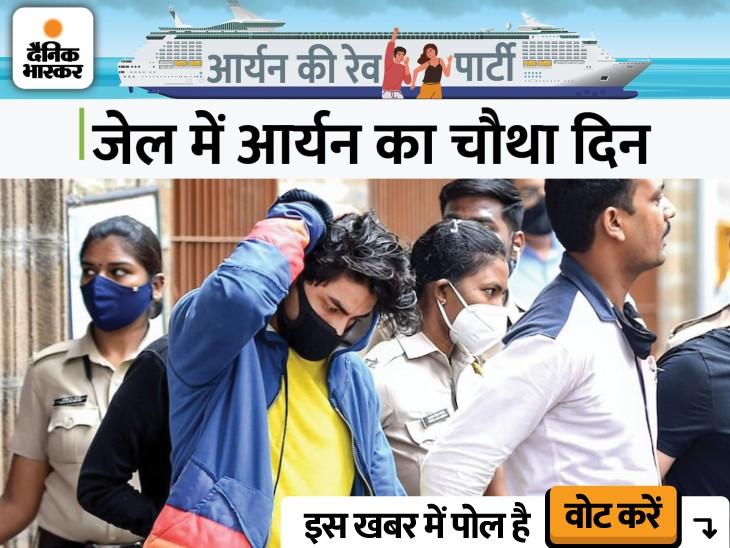 किंग खान के बेटे को 2 दिन और जेल में काटने होंगे, NCB ने जवाब दाखिल करने के लिए समय मांगा; अब 13 अक्टूबर को सुनवाई|महाराष्ट्र,Maharashtra - Dainik Bhaskar