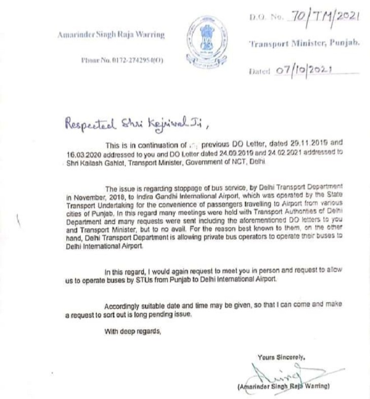 पंजाब के ट्रांसपोर्ट मंत्री अमरिंदर सिंह राजा वड़िंग का दिल्ली के CM को लिखा लेटर।