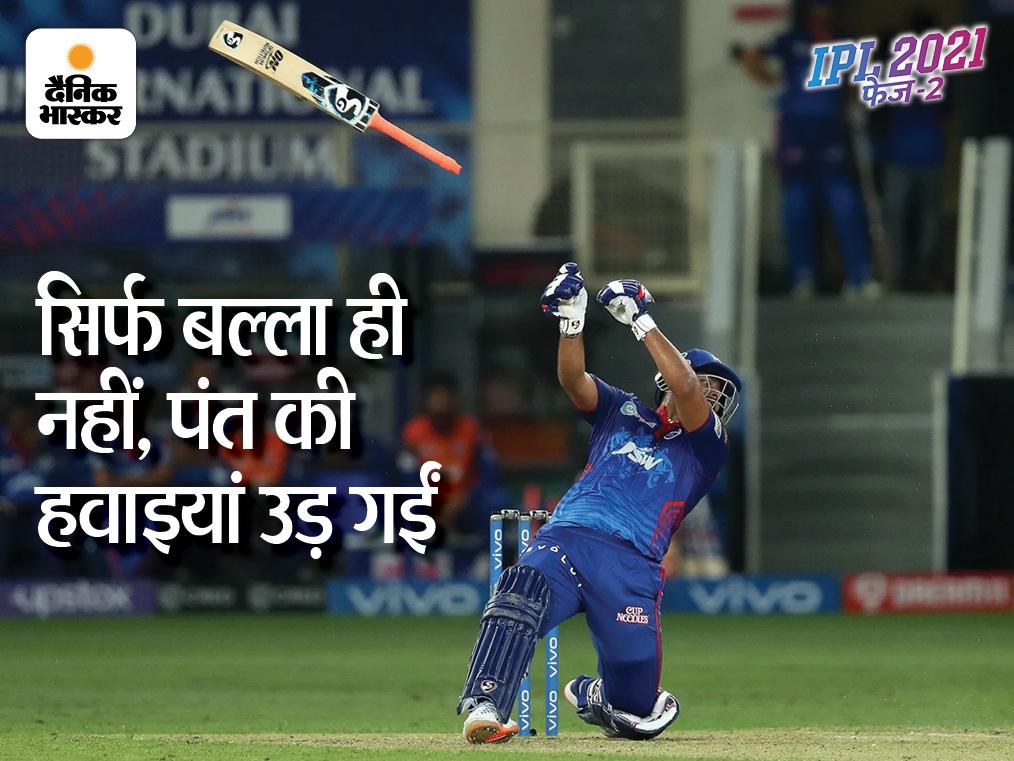 पंत के हाथ से बल्ला छूटा और मैच भी; बल्ला उड़कर अंपायर के पास पहुंचा और मैच धोनी के पास|IPL 2021,IPL 2021 - Dainik Bhaskar