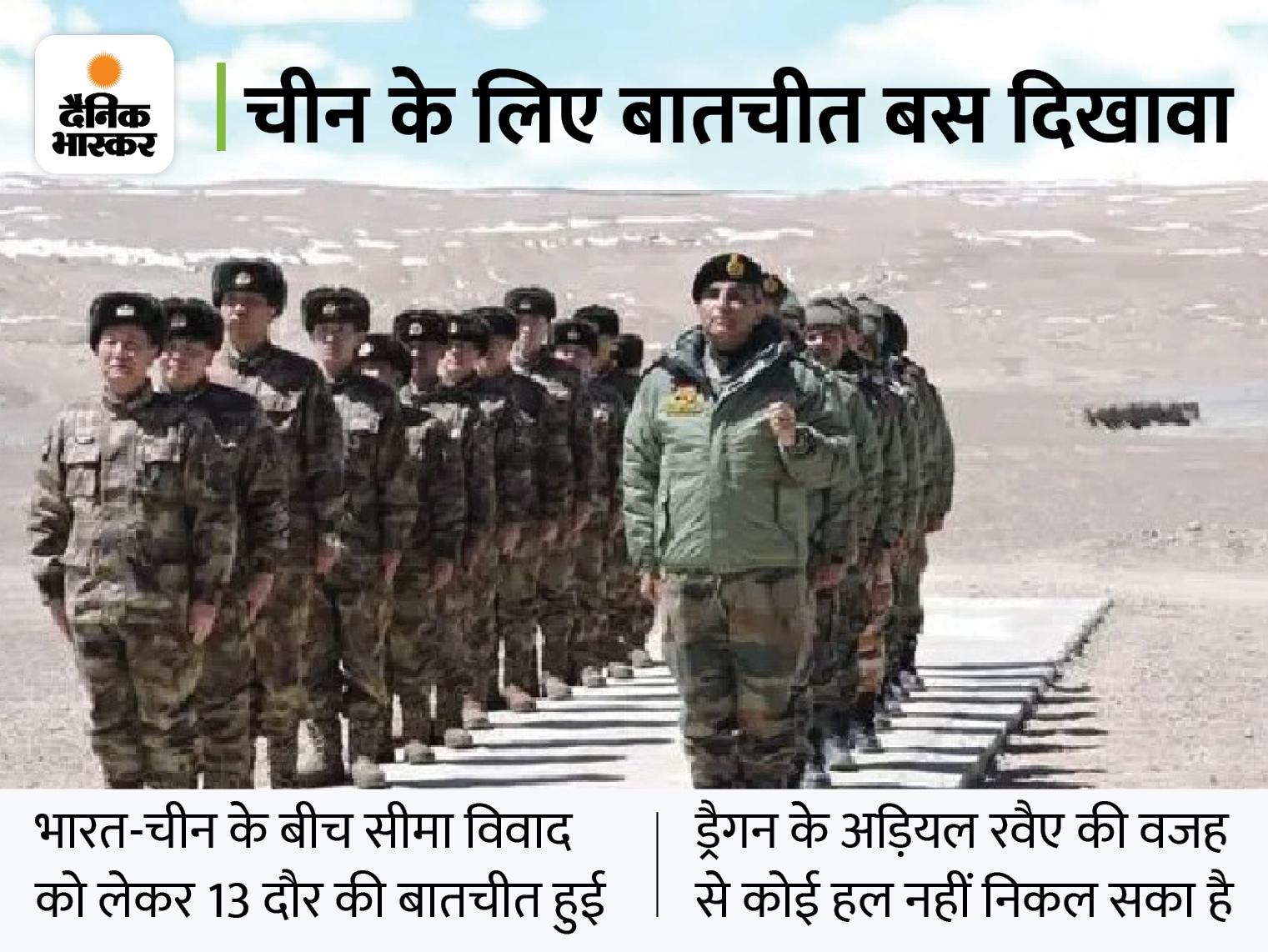 LAC विवाद खत्म करने को लेकर भारत के सुझाव मानने से चीन का इनकार, ड्रैगन बोला- भारतीय सेना की मांग अतार्किक देश,National - Dainik Bhaskar