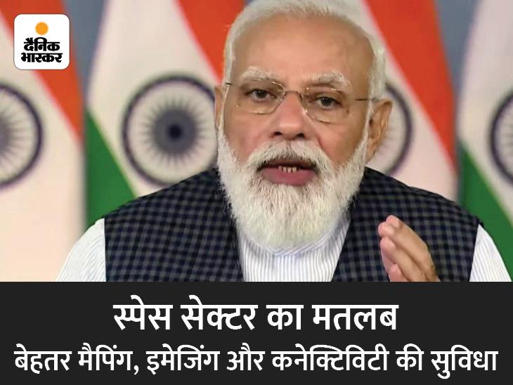 PM मोदी बोले- दुनिया को जोड़ने में स्पेस की अहम भूमिका, भारत को इनोवेशन का नया सेंटर बनाएंगे|देश,National - Dainik Bhaskar