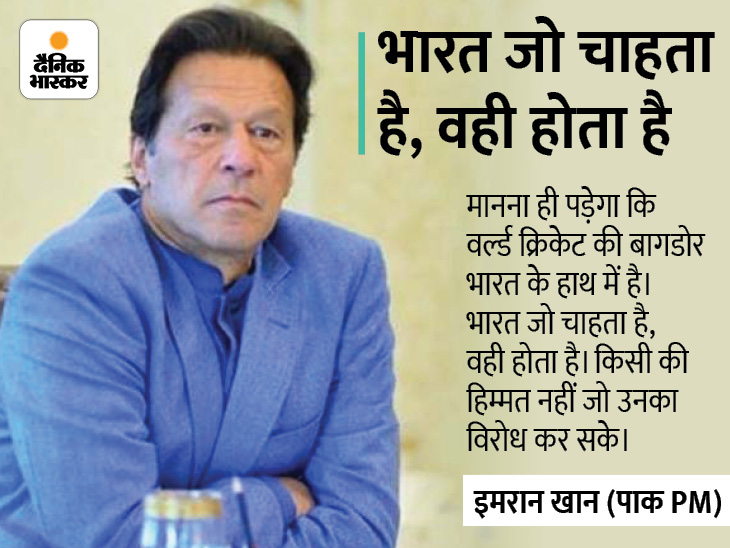 इमरान बोले- इंग्लैंड ने जो हमारे साथ किया, दुनिया का कोई देश वो भारत के साथ नहीं कर सकता, BCCI सबसे अमीर बोर्ड|स्पोर्ट्स,Sports - Dainik Bhaskar