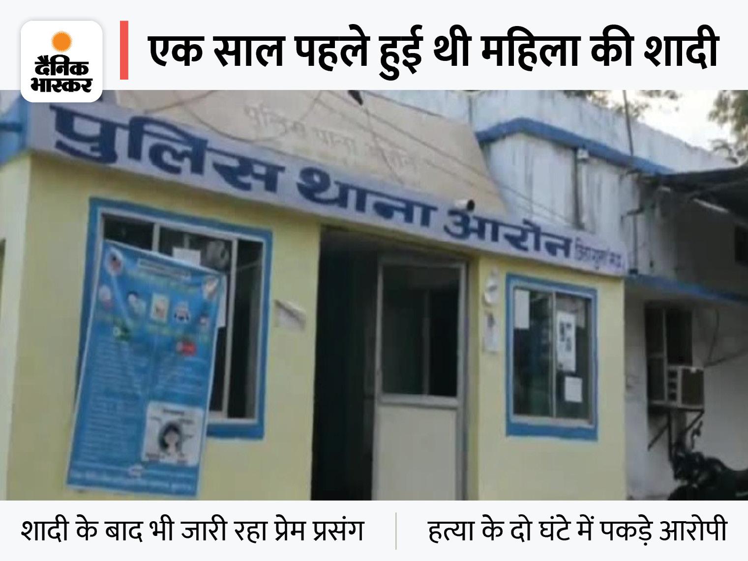 अशोकनगर में पति को छोड़कर भाग गई महिला, गुस्साए भाइयों ने प्रेमी की मां को पीट-पीट कर मार डाला|गुना,Guna - Dainik Bhaskar