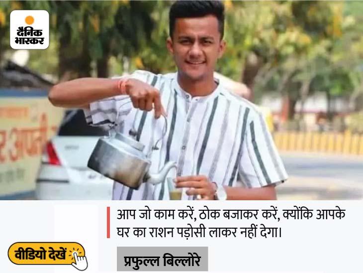 MP के छोटे से गांव से निकलकर अहमदाबाद में चाय की टपरी डाली, गुंडों ने पीटा; आज देश के 22 शहरों में ब्रांच|इंदौर,Indore - Dainik Bhaskar