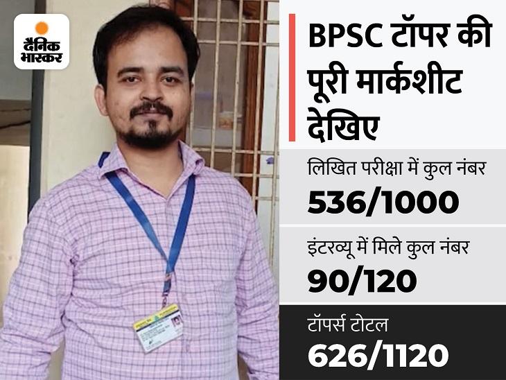 जानिए, BPSC 65वीं के टॉपर को किस विषय में कितने अंक मिले; इंटरव्यू में पहले 3 सवालों के नहीं दे सके जवाब रोहतास,Rohtas - Dainik Bhaskar
