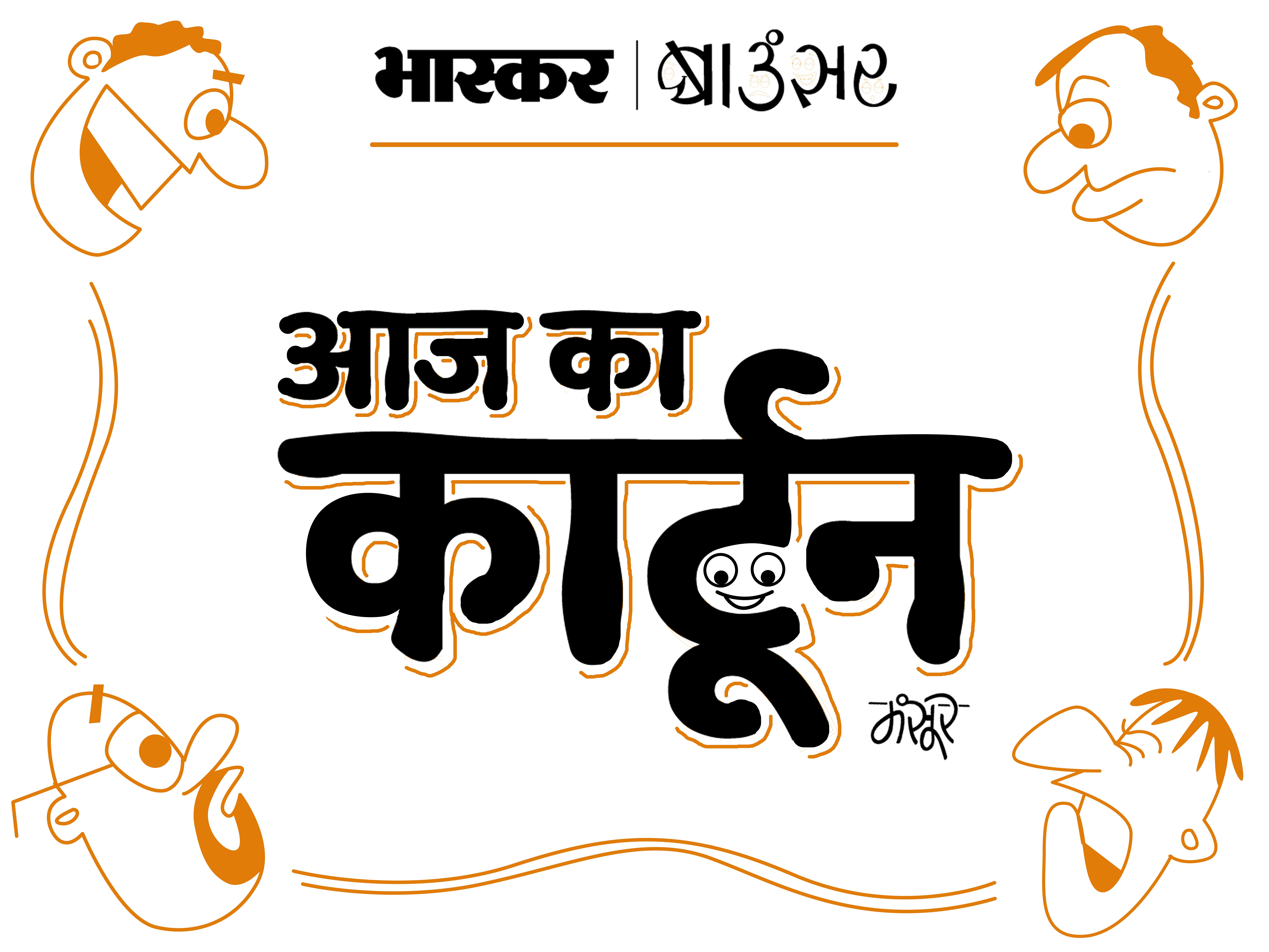 कोयले की कमी हुई तो बिजली नहीं आएगी, लेकिन कागज की कमी नहीं है, बिल आता रहेगा देश,National - Dainik Bhaskar