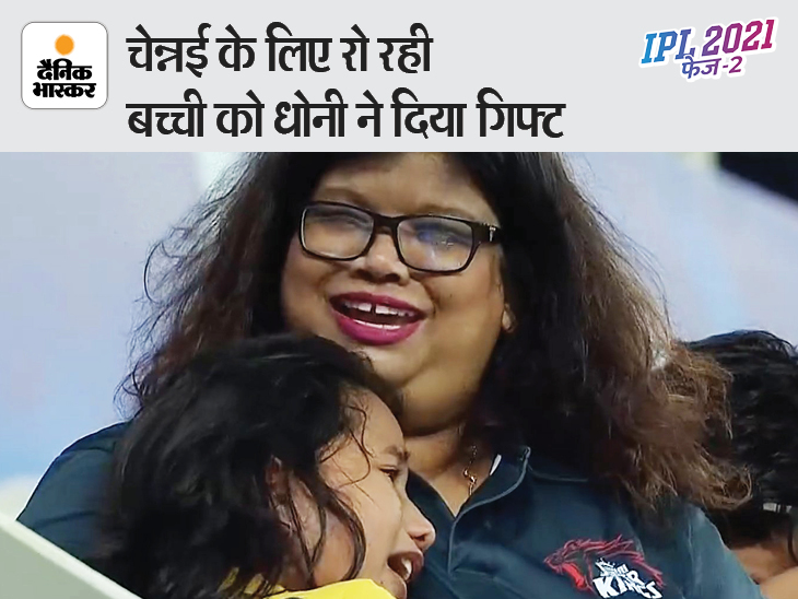 चेन्नई मुश्किल में थी तो फूट-फूट कर रो रही थी बच्ची, मैच के बाद धोनी ने बॉल पर साइन करके गिफ्ट कर दी|IPL 2021,IPL 2021 - Dainik Bhaskar