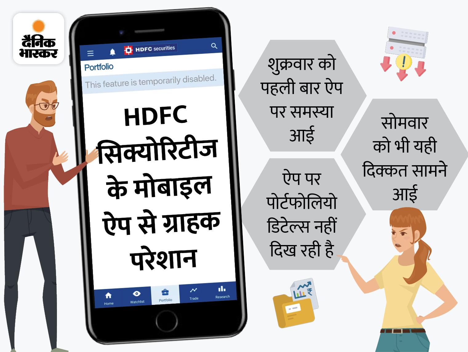 HDFC सिक्योरिटीज के मोबाइल ऐप पर दो दिनों से दिक्कत, ग्राहकों को पोर्टफोलियो डिटेल्स नहीं दिख रही|बिजनेस,Business - Dainik Bhaskar