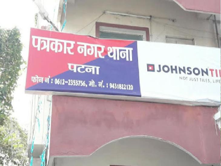 पटना के अरविंद से 18.84 करोड़ की ठगी, मुंबई के 5 लोगों के खिलाफ पत्रकार नगर थाना में FIR दर्ज|पटना,Patna - Dainik Bhaskar