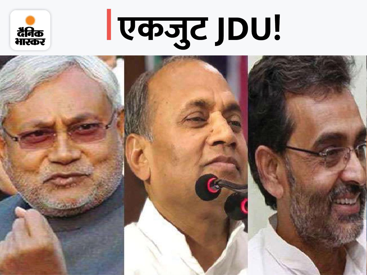 JDU ने बिहार विधानसभा उपचुनाव में स्टार प्रचारकों की लिस्ट जारी की, विवादों के बावजूद दिखाई एकता; लिस्ट में RCP और उपेंद्र भी|बिहार,Bihar - Dainik Bhaskar