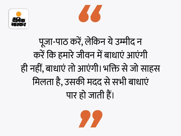 भक्ति करने का मतलब ये नहीं है कि हमारे जीवन में दुख आएंगे ही नहीं, दुख आने होंगे तो आएंगे ही|धर्म,Dharm - Dainik Bhaskar