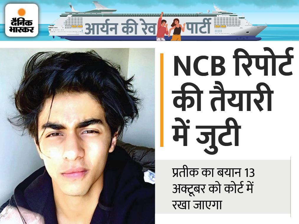 आर्यन खान केस की सबसे अहम कड़ी प्रतीक गाबा से 7 घंटे पूछताछ, फिर से बुला सकती है NCB, फिलहाल किसी को क्लीन चिट नहीं|बॉलीवुड,Bollywood - Dainik Bhaskar