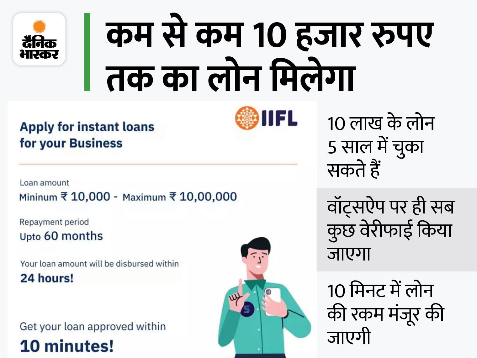 वॉट्सऐप पर हाय बोलिए और 10 लाख का लोन लीजिए, जानिए कैसे मिलेगा कर्ज|बिजनेस,Business - Dainik Bhaskar
