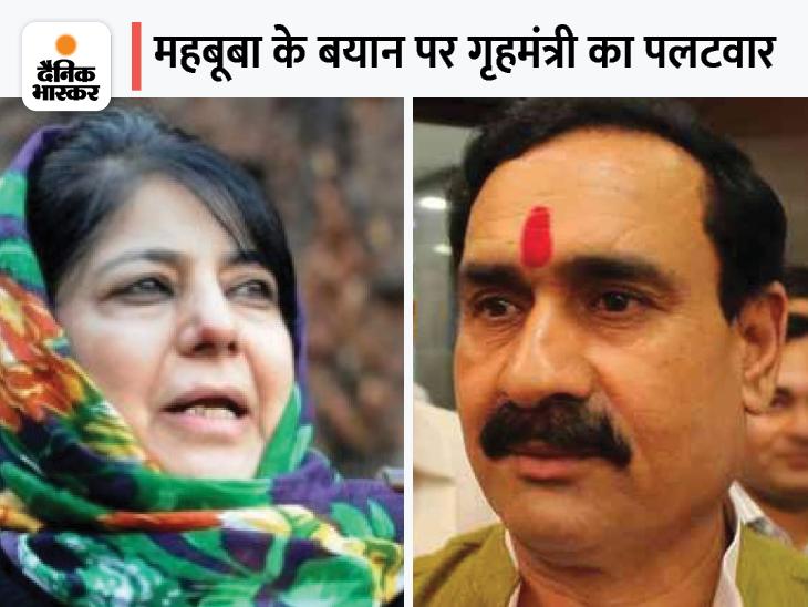नरोत्तम मिश्रा बोले- कश्मीर में निर्दोषों की मौत पर चुप्पी, ड्रग्स में फंसे फिल्म स्टार के बेटे के मामले में दिखा रहीं यारी, वाह महबूबा मुफ्ती|ग्वालियर,Gwalior - Dainik Bhaskar