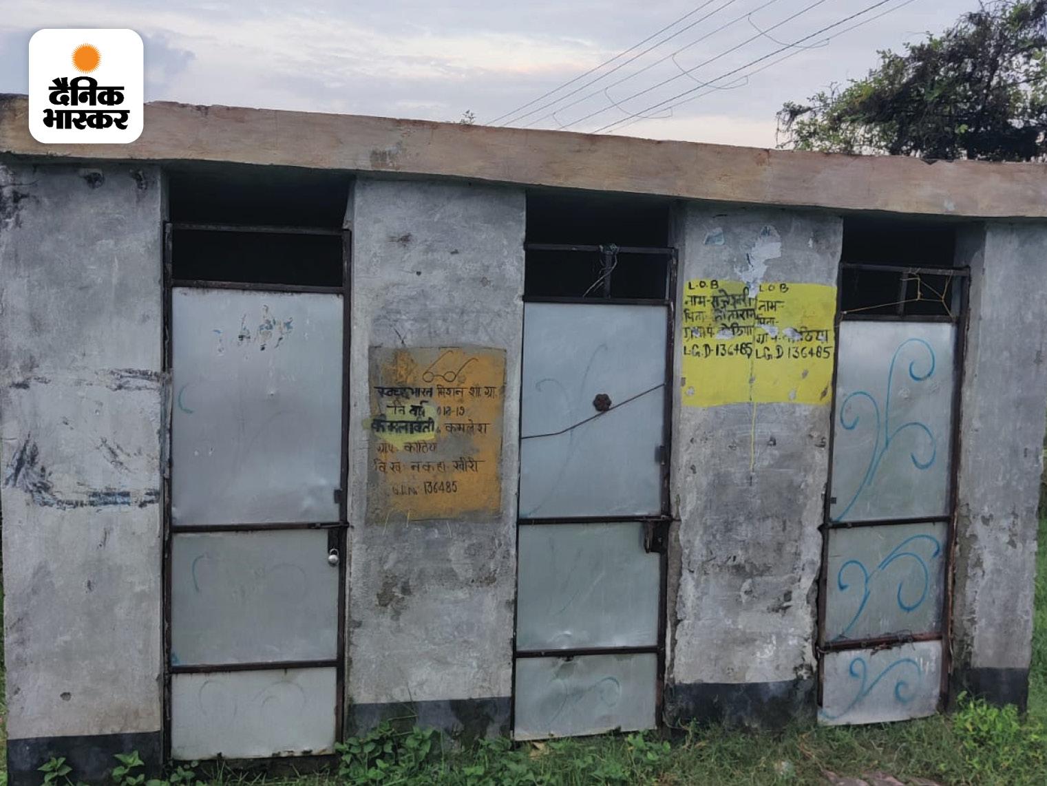 गांव में बने सार्वजनिक शौचालयों की हालत इतनी खराब है कि इन पर सरकारी ताले पड़े हैं।