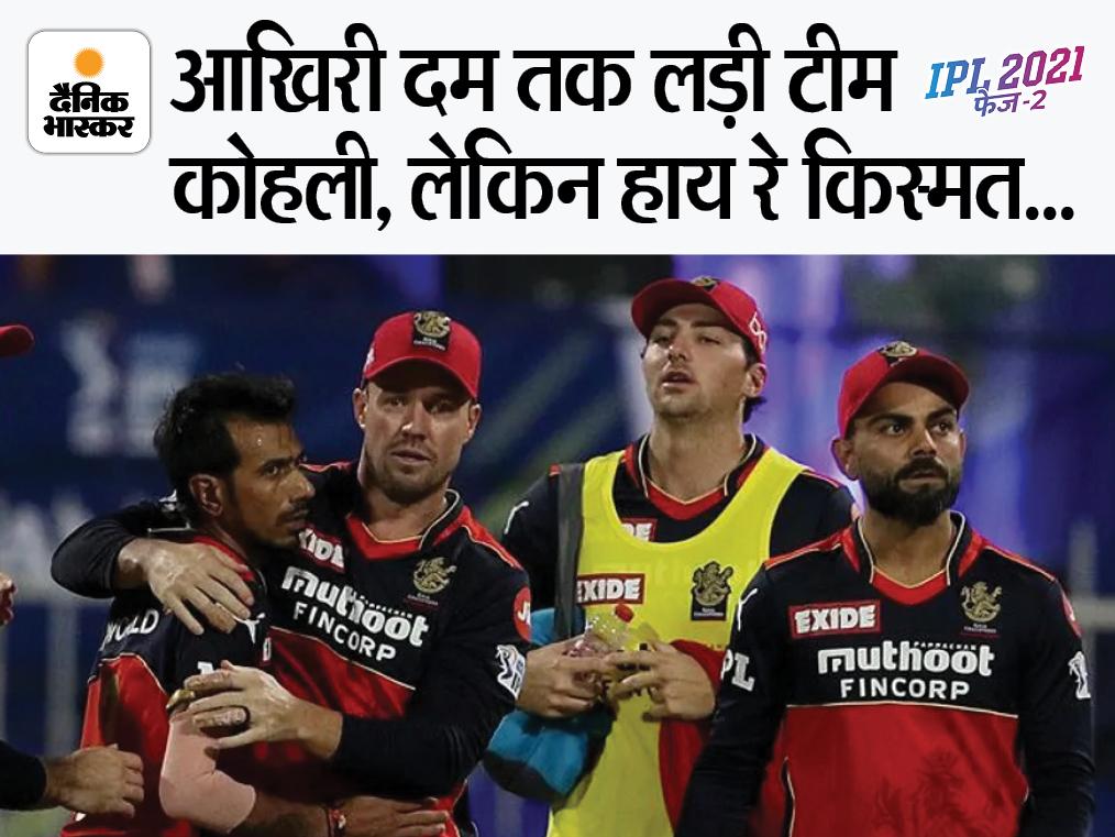 कोहली ने सबसे ज्यादा रन बनाए, अंपायर से लड़कर फैसला बदलवाया, लेकिन 'चोकर्स' का ठप्पा नहीं हटा तो रोने लगे|IPL 2021,IPL 2021 - Dainik Bhaskar
