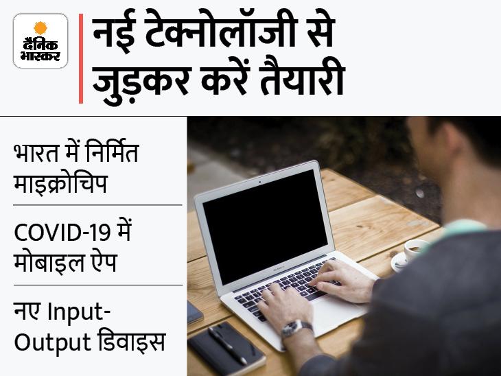 30 मार्क्स देने वाला है यह सब्जेक्ट, पूछे जाएंगे 15 प्रश्न, एक्सपर्ट से जानिए स्टडी के ये खास 10 टिप्स पटवारी भर्ती परीक्षा,RSMSSB Patwari Exam 2021 - Dainik Bhaskar