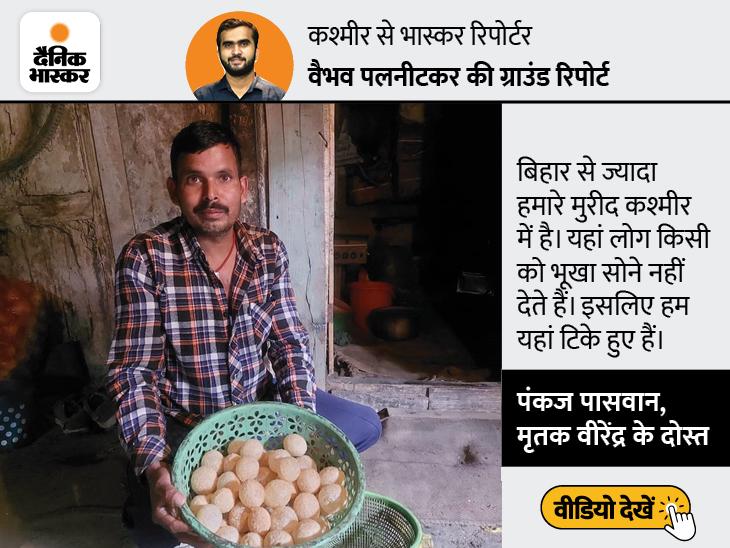 कभी डर का माहौल नहीं रहा, लॉकडाउन में कश्मीरियों ने हमें घर बैठे खिलाया; अब अचानक आतंकियों ने हमारे साथी की हत्या कर दी|DB ओरिजिनल,DB Original - Dainik Bhaskar
