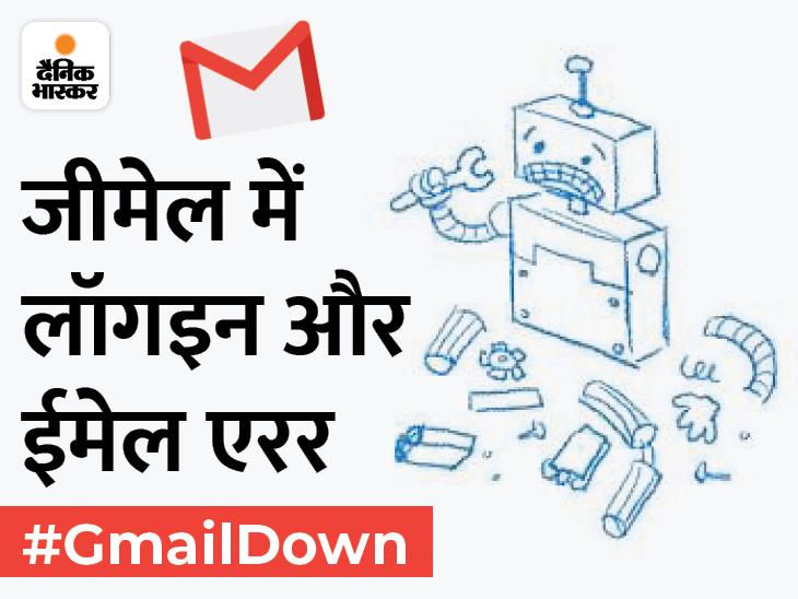 यूजर्स को लॉगिन और एक्सेस करने में परेशानी, सोशल मीडिया पर ट्रेंड कर रहा #GmailDown; हफ्तेभर पहले फेसबुक डाउन हुआ था|टेक & ऑटो,Tech & Auto - Dainik Bhaskar