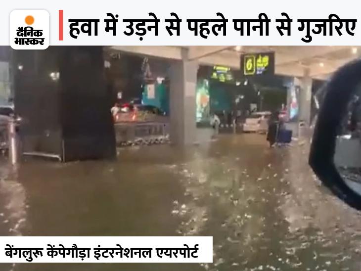पानी-पानी हुआ बेंगलुरु का कैंपगोड़ा एयरपोर्ट:ट्रैक्टर में बैठकर एयरपोर्ट पहुंचे पैसेंजर; एयरपोर्ट टर्मिनल के रास्ते में फंसी कई गाड़ियां