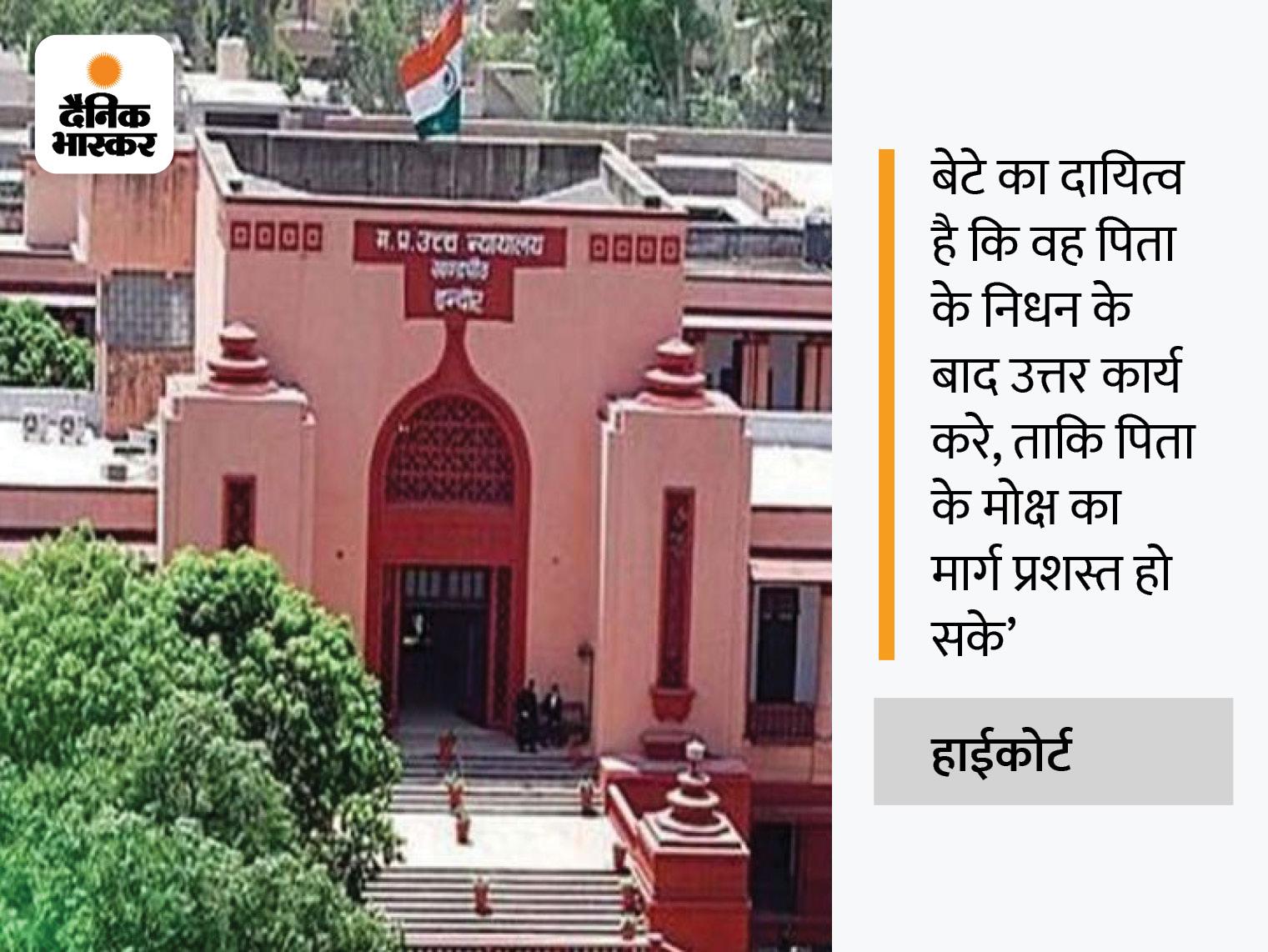 पिता के निधन पर फ्रॉड के आरोपी को इंदौर सेशन कोर्ट ने बेल नहीं दी, हाईकोर्ट ने आदेश पलटा, कहा- यह बेटे का दायित्व|मध्य प्रदेश,Madhya Pradesh - Dainik Bhaskar