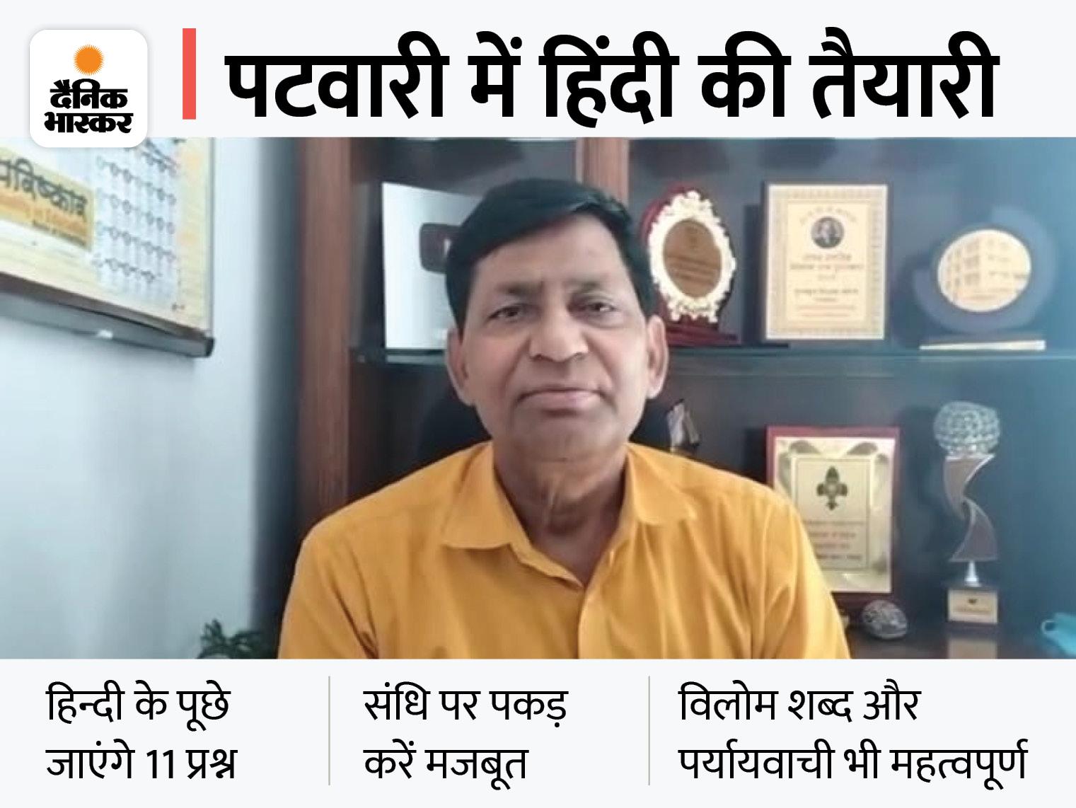 हिंदी विशेषज्ञ डॉ. राघव प्रकाश से समझें कैसे करें तैयारी, 4 टॉपिक संधि, प्रत्यय, समास, उपसर्ग बढ़ाएंगे स्कोर|पटवारी भर्ती परीक्षा,RSMSSB Patwari Exam 2021 - Dainik Bhaskar