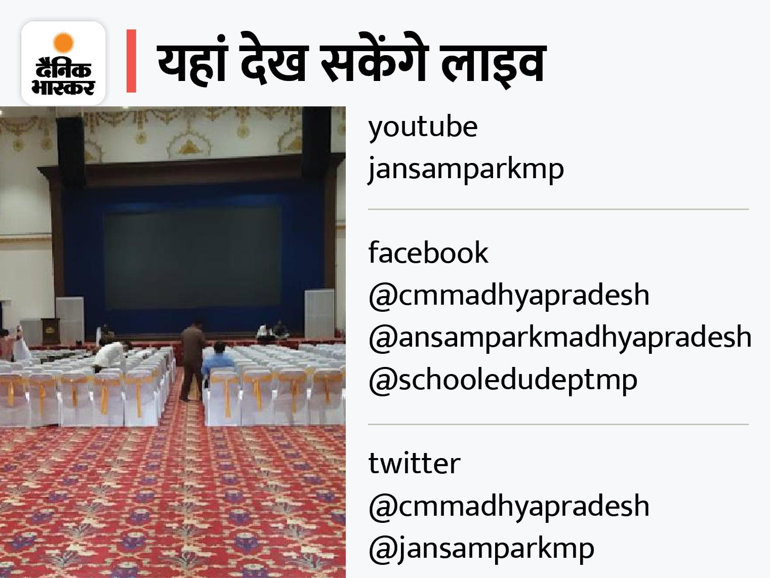 MP से सिलेक्टेड कैंडिडेट बताएंगे सिलेक्शन का तरीका, 1 घंटे तक देंगे सवालों के जवाब; आज भोपाल के मिंटो हॉल में कार्यक्रम मध्य प्रदेश,Madhya Pradesh - Dainik Bhaskar