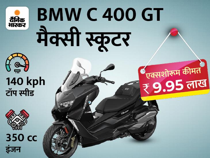 ये भारत का सबसे महंगा स्कूटर होगा, मात्र 9सेकेंड में ही 0-100 kph की स्पीड पकड़ लेगा|टेक & ऑटो,Tech & Auto - Dainik Bhaskar