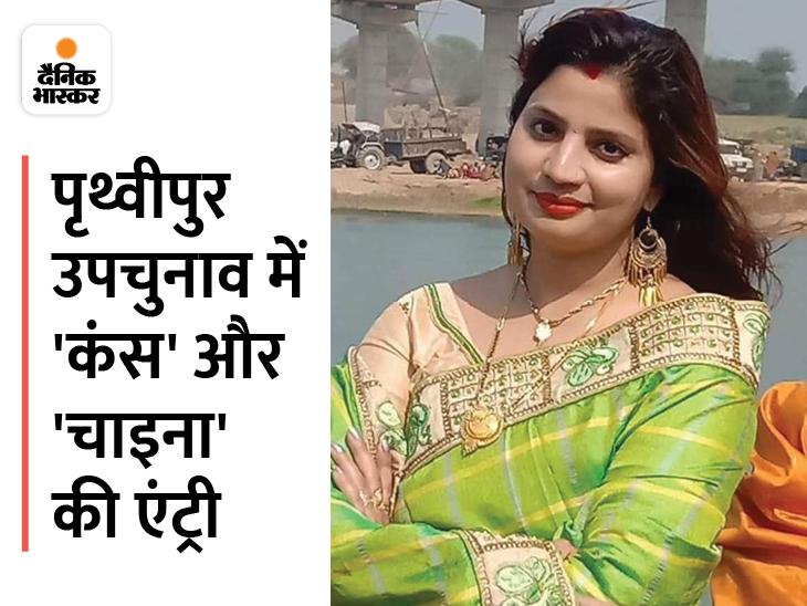पृथ्वीपुर में चुनाव प्रचार के दौरान संजू जाटव का बयान; बोली- चाइना का माल, जाने कब तक चले, ऐसा ही UP का भी माल, बाय-बाय बोलिए|निवाड़ी,Niwari - Dainik Bhaskar