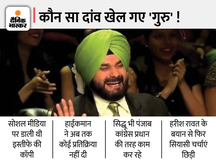 पंजाब कांग्रेस इंचार्ज हरीश रावत बोले- मैंने तो नहीं देखा इस्तीफा, सिर्फ खबरों में ही पढ़ा; सिद्धू कर रहे प्रधान की तरह काम|जालंधर,Jalandhar - Dainik Bhaskar