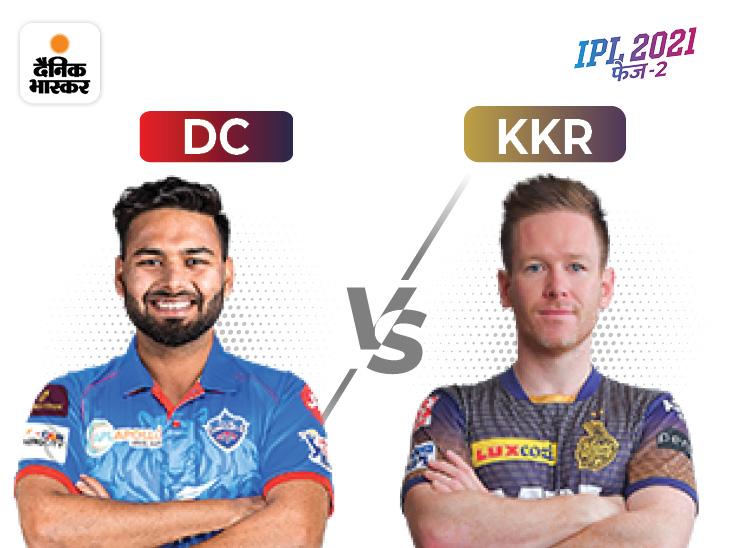 दिल्ली का सामना कोलकाता से, जीतने वाली टीम शुक्रवार को फाइनल में चेन्नई से भिड़ेगी|IPL 2021,IPL 2021 - Dainik Bhaskar