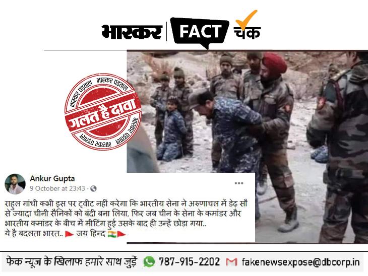 भारतीय सेना ने अरुणाचल में 150 से ज्यादा चीनी सैनिकों को बंदी बनाया? जानिए इस वायरल फोटो का सच|फेक न्यूज़ एक्सपोज़,Fake News Expose - Dainik Bhaskar